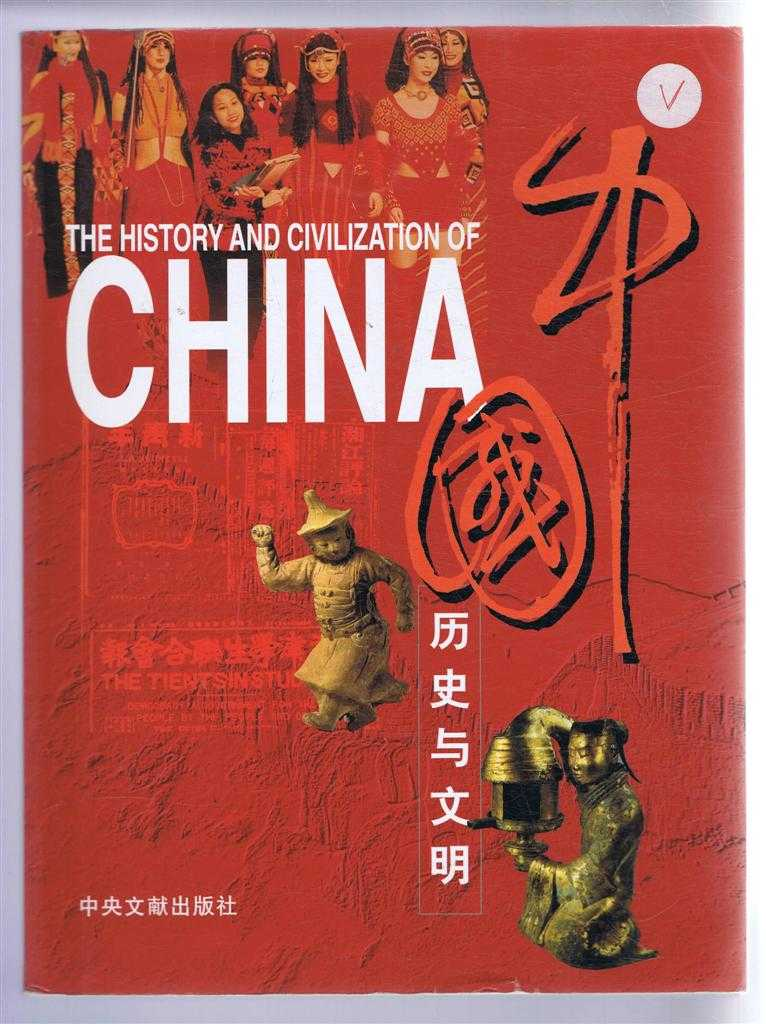 The History and Civilization of China, not given (edited by Zhang Yingpin &.Fan Wei)