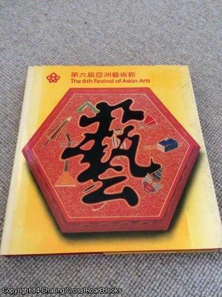 - The 6th Festival of Asian Arts - Hong Kong 15 - 31 October 1981