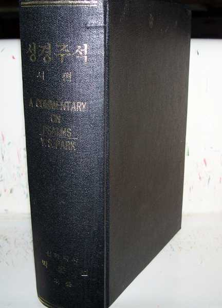 A Commentary on Psalms (Korean Text), Rev. Yung Sun Park