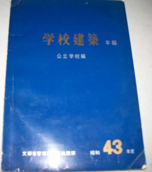 '68 Annual Report of School Buildings, Public Schools, Ministry of Education, Japan, N/A