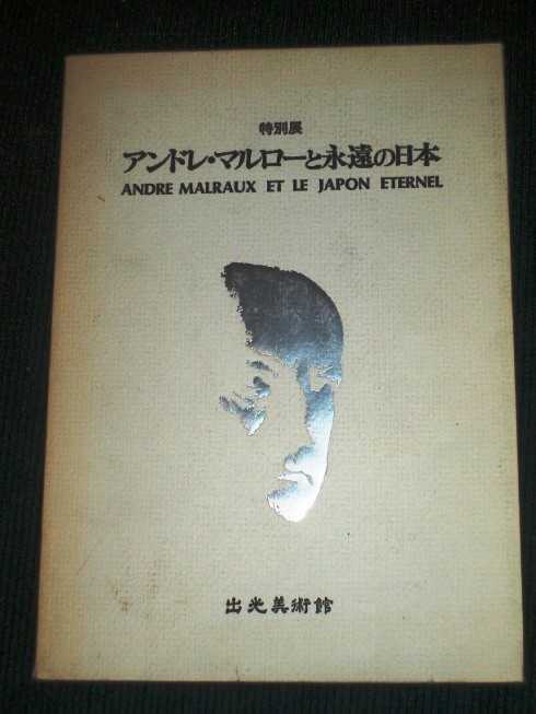 Andre Malraux et le Japon Eternel, Malraux, Andre