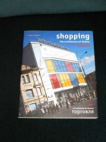 Shopping:  The Architecture of Display (Project Russia 23), Various / Unstated