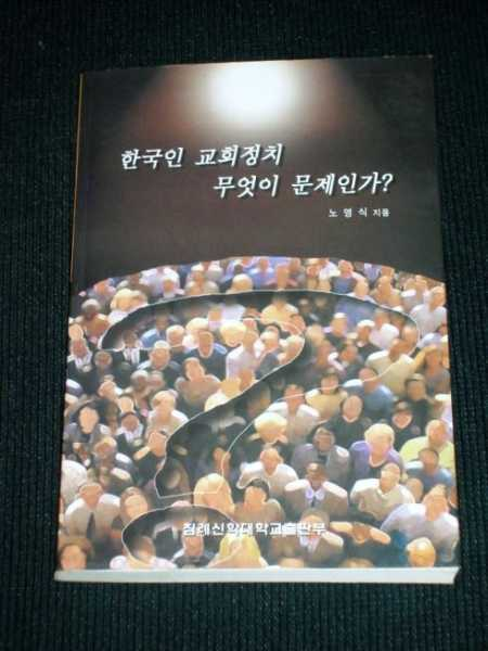 What is the Problem of Korean Church Government?, Noh, Young-Sik
