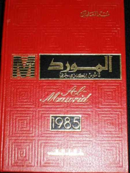Al-Mawrid:  A Modern English_Arabic Dictionary, Baalbaki, Munir