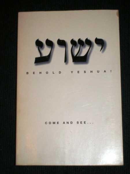 Behold Yeshua!  Come and See..., Young, Joel; Young, Danielle; Blocker, Truman, Everitt M.