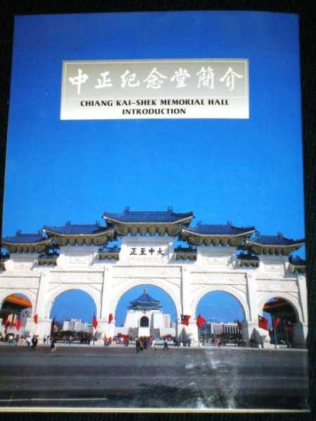 Chiang Kai-Shek Memorial Hall, No Author Stated