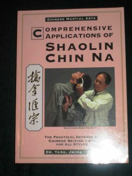 Comprehensive Applications of Shaolin Chin Na: The Practical Defense of Chinese Seizing Arts for All Styles, Jwing-Ming, Yang