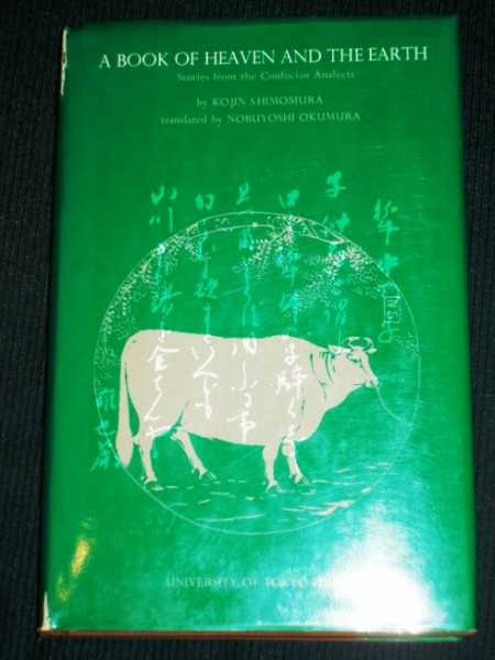 Book of Heaven and the Earth, A: Stories from the Confucian Analects, Shimomura, Kojin; Okumura, Nobuyoshi (Translator)