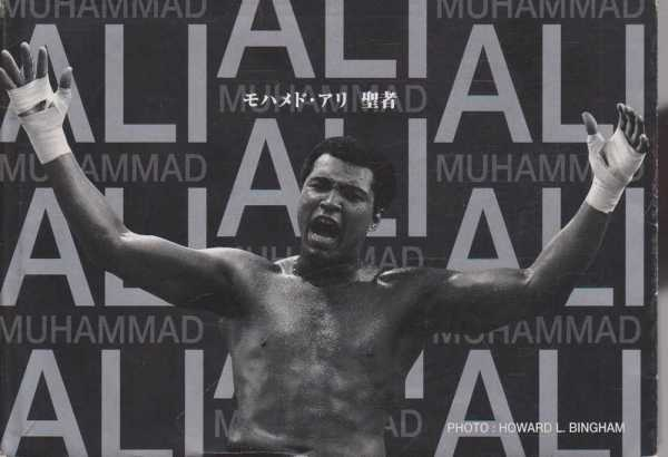 Muhammad Ali - 1963 to 1996, Howard L. Bingham