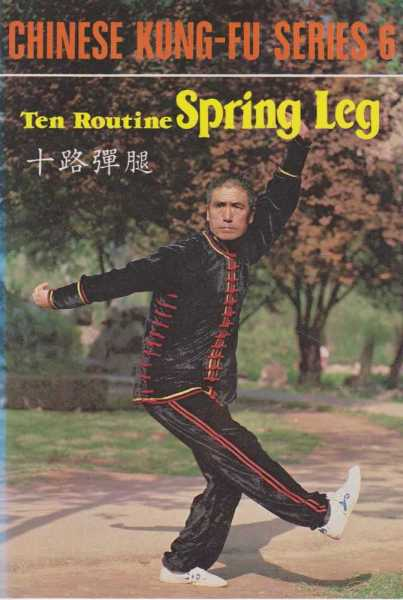Ten Routine Spring Leg [Chinese Kung-Fu Series 6) Chinese - English, Ma Zhenang [translated by Ji Shaoxiang]