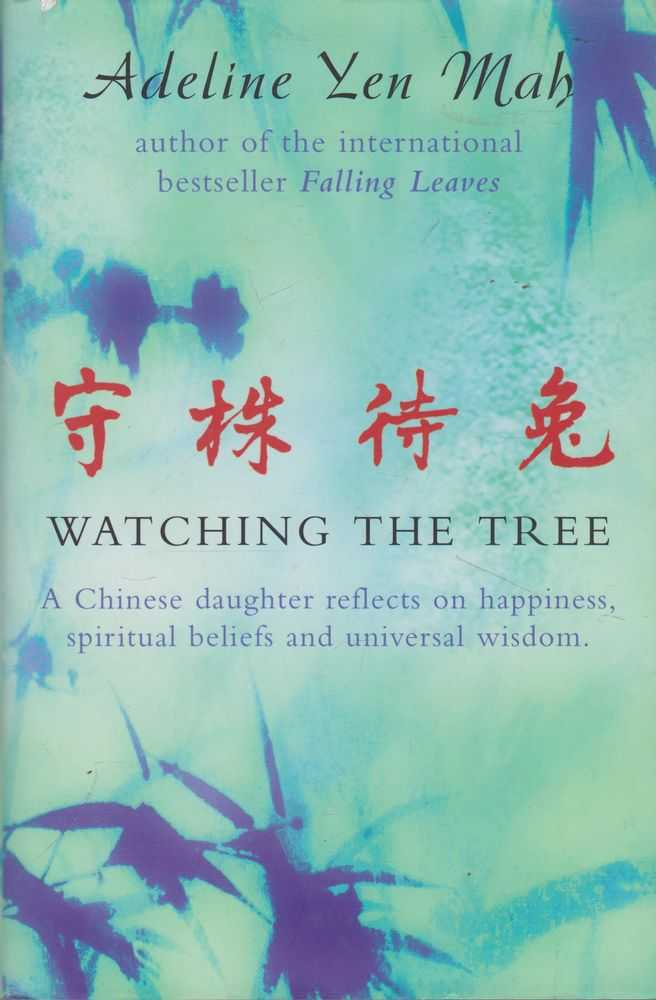 Watching The Tree: A Chinese Daughter Reflects on Happiness, Spiritual Beliefs an Universal Wisdom, Adeline Yen Mah