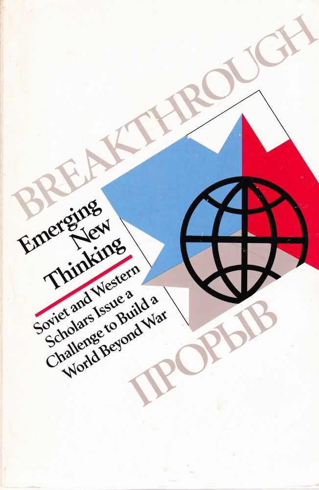 Breakthrough: Emerging New Thinking: Soveit and Western Scholars Issue a Challenge to Build a World Beyond War, Various Contributors