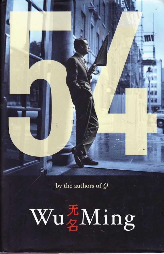54, Wu Ming