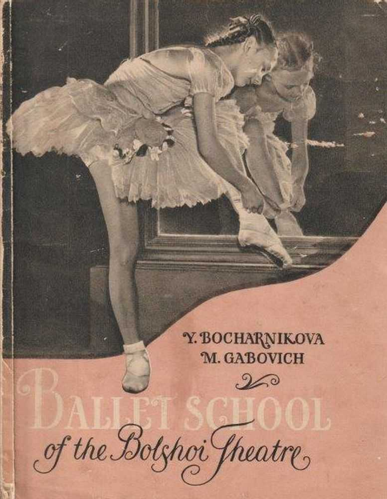 Ballet School Of The Bolshoi Theatre, Y. Bocharnikova and M. Gabovich