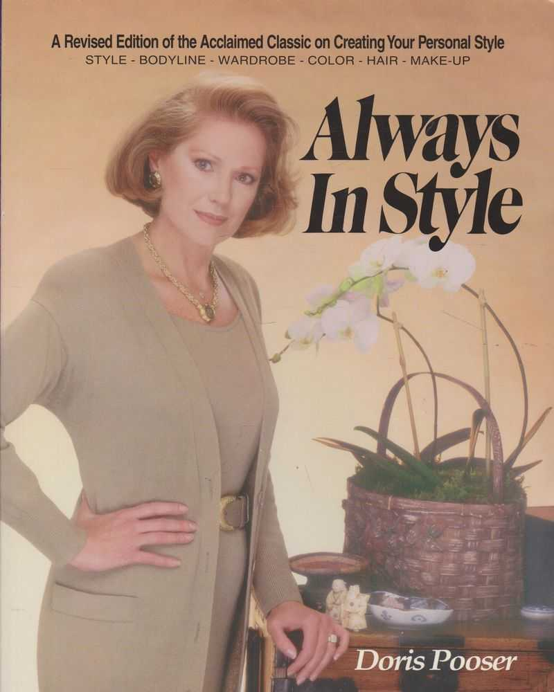 Always In StyleThe Complete Guide for Creating Your Best Look: Style, Bodyline, Wardrobe, Colour, Hair, Make-up, Doris Pooser