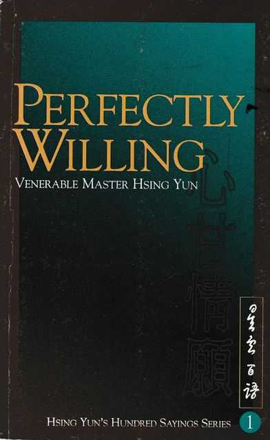 Perfectly Willing [Hsing Yun's Hundred Sayings Series 1], Venerable Master Hsing Yun