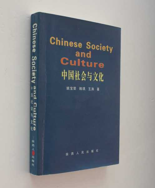 Chinese Society and Culture, Bao-Rong, Yao