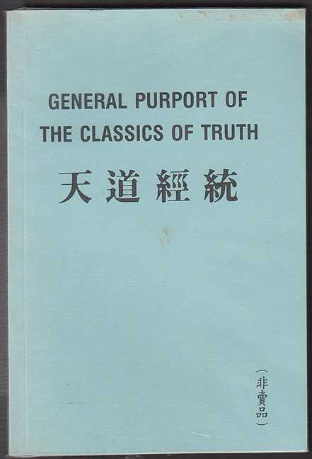 CHIEH, CHENG KUEN - General Purport Of The Classics Of Truth