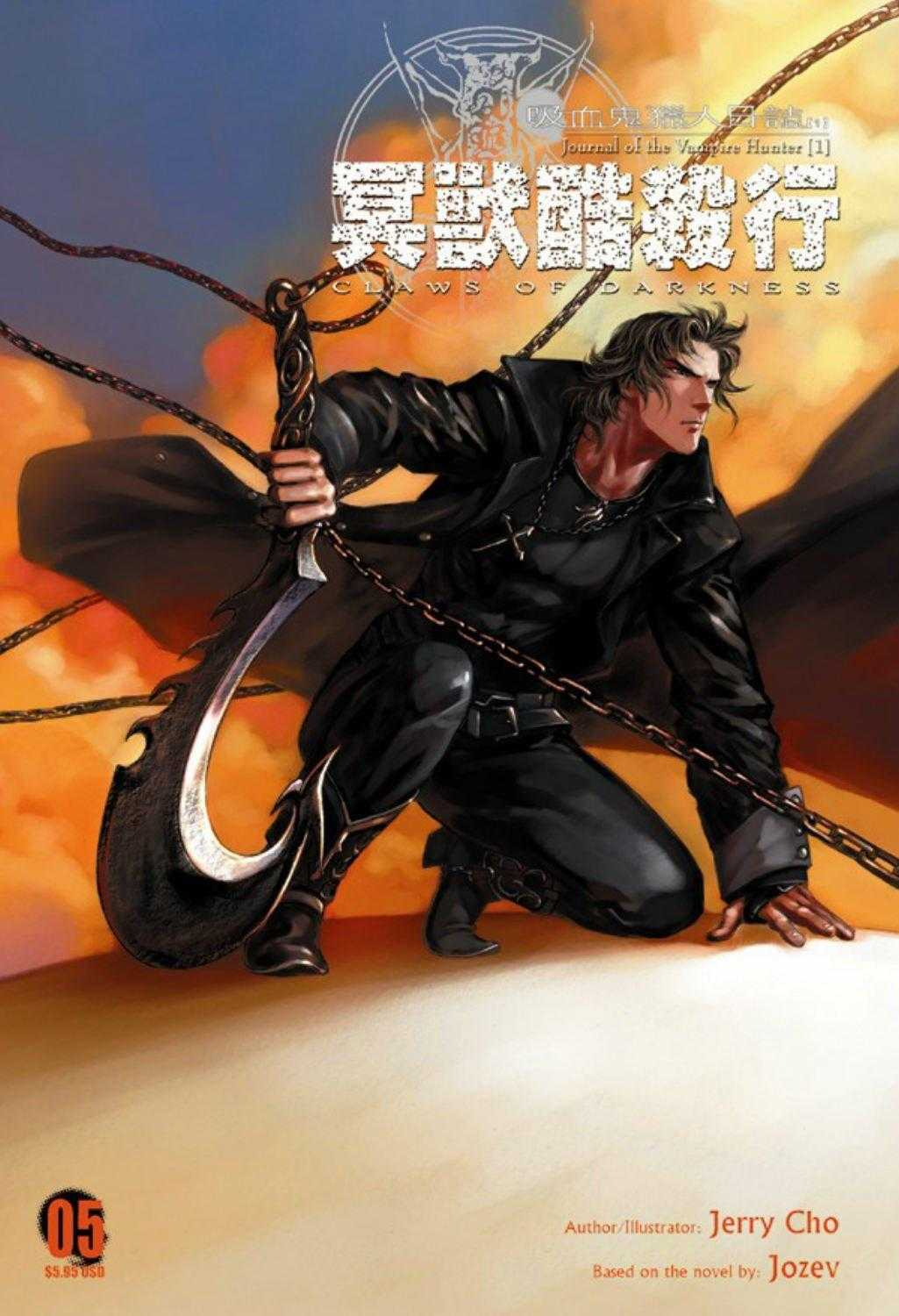 Journal of the Vampire Hunter: v. 5: Claws of Darkness (Journal of the Vampir., Cho, Jerry (Artist)