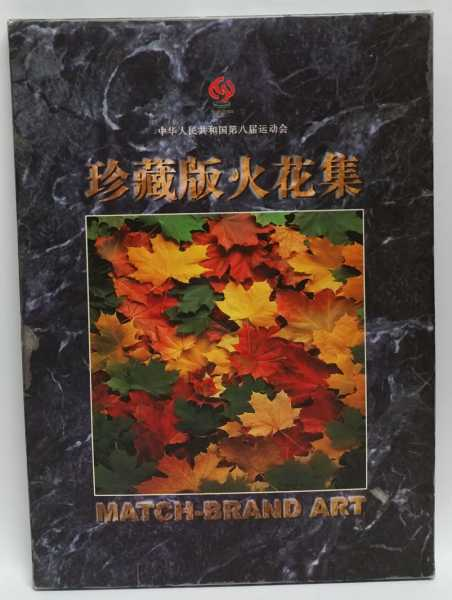 Match-Brand Art: The VIII National Games of the P. R. C., The National Games of the Peoples Republic of China