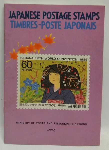 Japanese Postage Stamps / Timbres-Poste Japonais, Ministry of Posts and Telecommunications