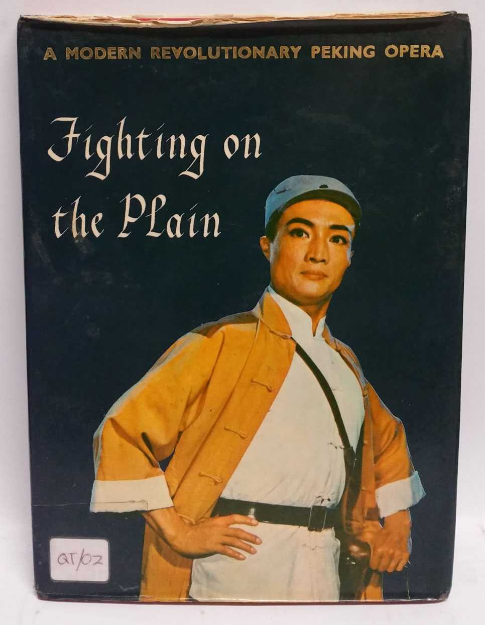 Fighting on the Plain: A Modern Revolutionary Peking Opera, Chang Yung-mei