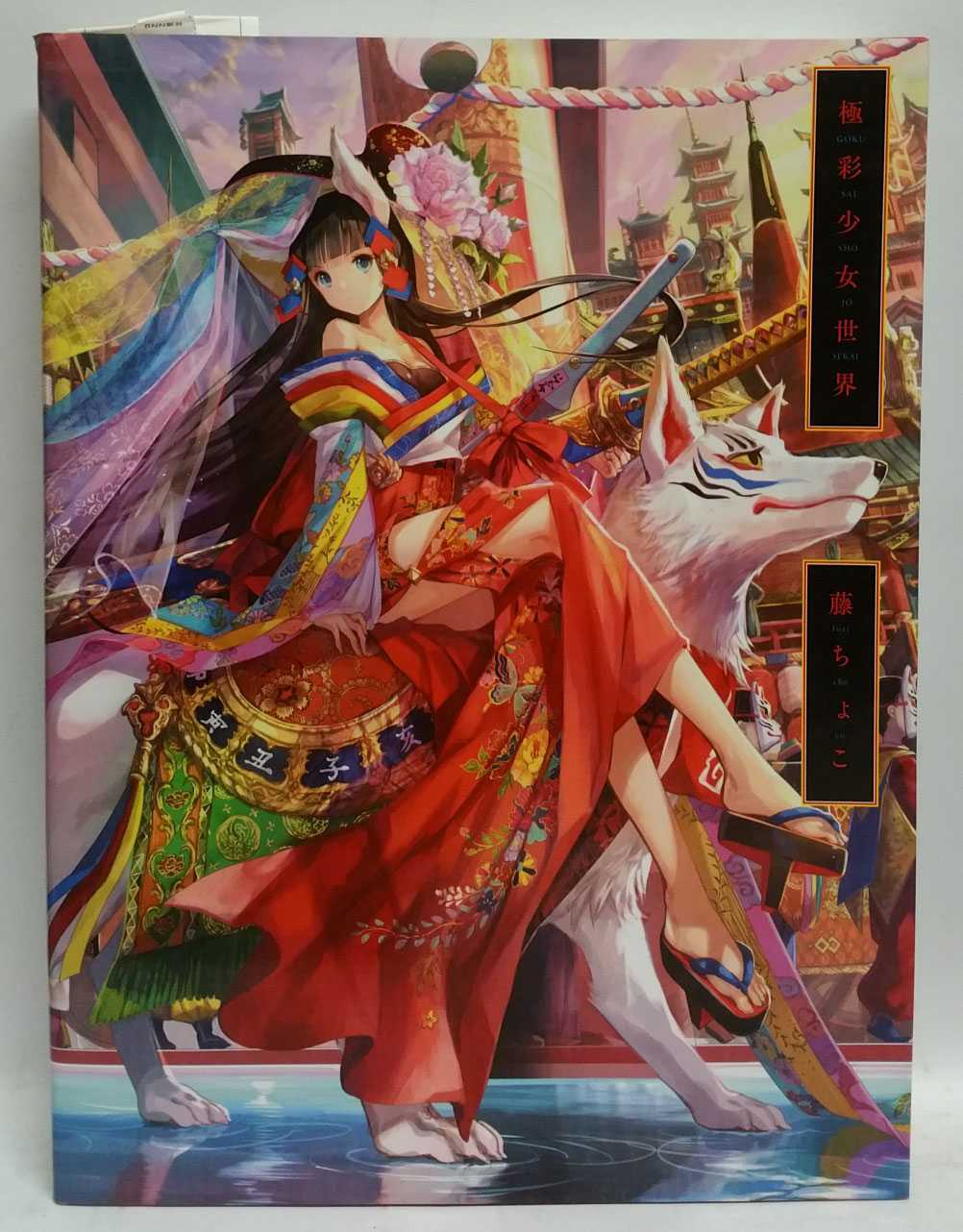 Fuzichoco Artbook: The World of Gokusai Girl, Fuzichoco